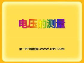 《电压的测量》PPT下载