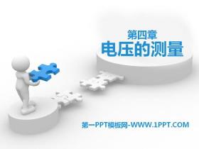 《电压的测量》PPT课件下载