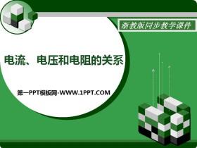 《电流、电压和电阻的关系》PPT