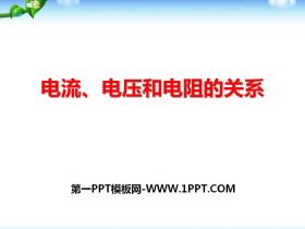 《电流、电压和电阻的关系》PPT课件