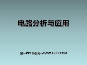 《电路分析与应用》PPT