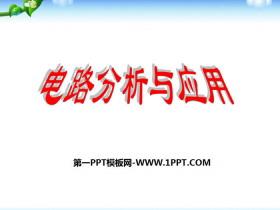 《电路分析与应用》PPT课件