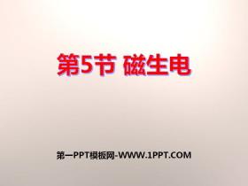 《磁生电》PPT