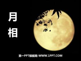 《月相》PPT�n件