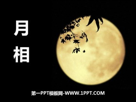《月相》PPT课件