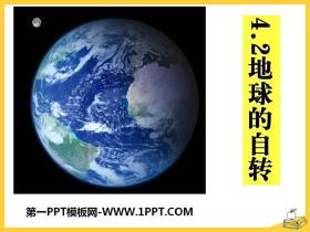 《地球的自�D》PPT免�M�n件