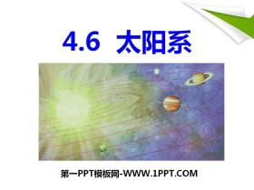 《太阳系》PPT