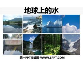 《地球上的水》PPT