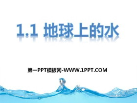 《地球上的水》PPT课件