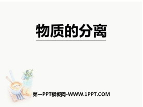 《物质的分离》PPT