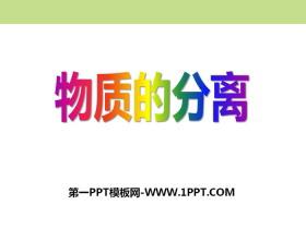 《物质的分离》PPT课件
