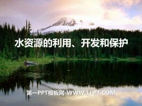 《水资源的利用、开发和保护》PPT课件