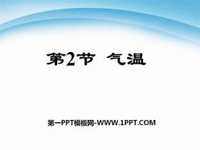 《气温》PPT下载