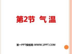 《气温》PPT课件
