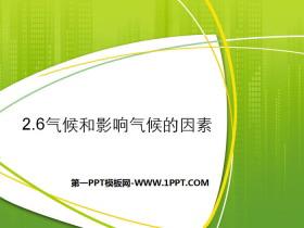 《气候和影响气候的因素》PPT