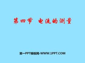 《电流的测量》PPT课件