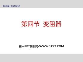 《变阻器》PPT课件