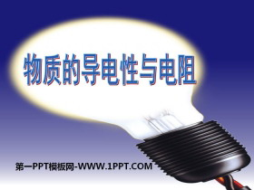 《物质的导电性与电阻》PPT课件