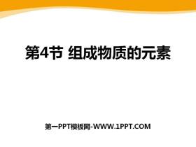 《组成物质的元素》PPTtt娱乐官网平台
