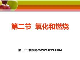 《氧化和燃烧》PPT课件