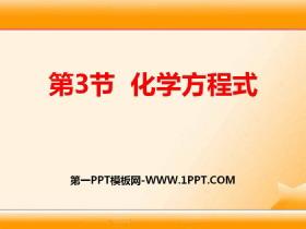 《化学方程式》PPT课件