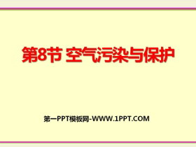 《空气污染与?;ぁ�PPT下载