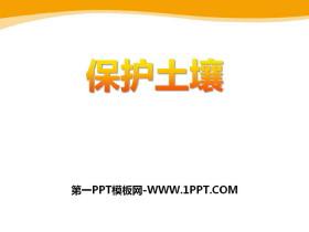 《保护土壤》PPT课件