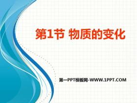 《物质的变化》PPT课件
