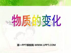 《物质的变化》PPTtt娱乐官网平台