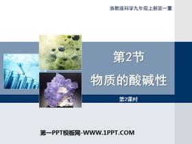 《物质的酸碱性》PPT(第二课时)