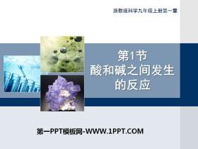 《酸和碱之间发生的反应》PPT