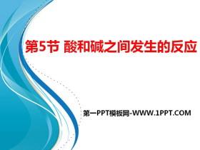 《酸和碱之间发生的反应》PPT课件