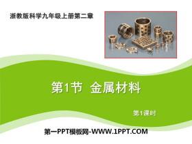 《金属材料》PPT(第一课时)