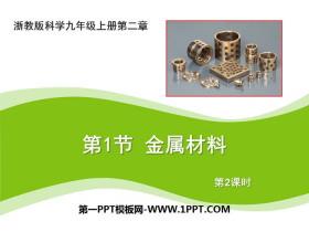 《金属材料》PPT(第二课时)