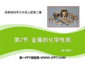 《金属的化学性质》PPT(第一课时)