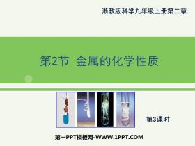 《金属的化学性质》PPT(第三课时)