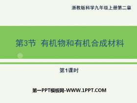 《有机物和有机合成材料》PPT(第一课时)
