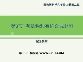 《有机物和有机合成材料》PPT(第二课时)