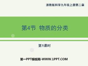《物质的分类》PPT(第一课时)
