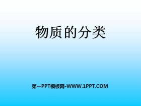 《物质的分类》PPT课件
