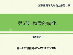 《物质的转化》PPT(第一课时)