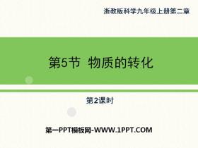 《物质的转化》PPT(第二课时)