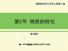 《物质的转化》PPT(第三课时)
