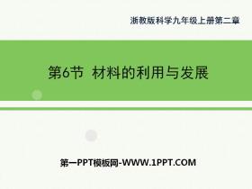 《材料的利用与发展》PPT