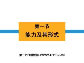 《能量及其形式》PPT