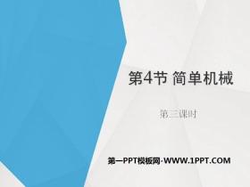 《简单机械》PPT(第三课时)
