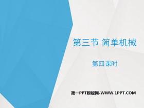 《简单机械》PPT(第四课时)