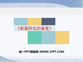 《能量转化的量度》PPT