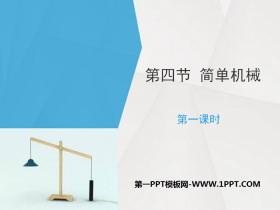 《简单机械》PPT(第一课时)