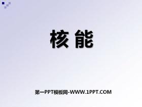 《核能》PPT课件